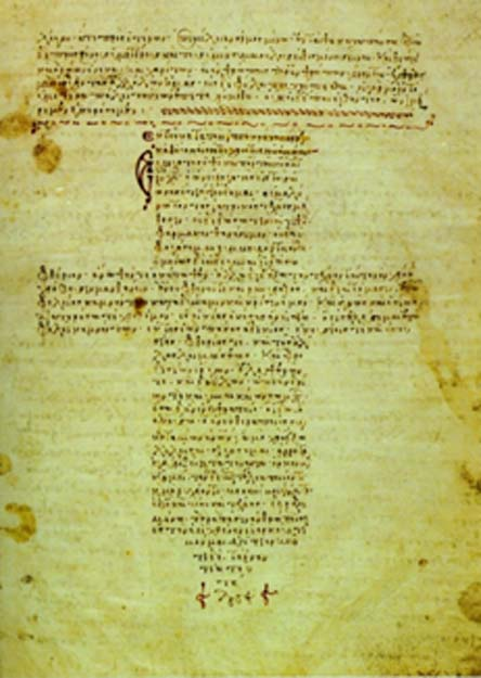 A 12th-century Byzantine manuscript of the Hippocratic Oath in the form of a cross, (Rmrfstar / Public Domain)