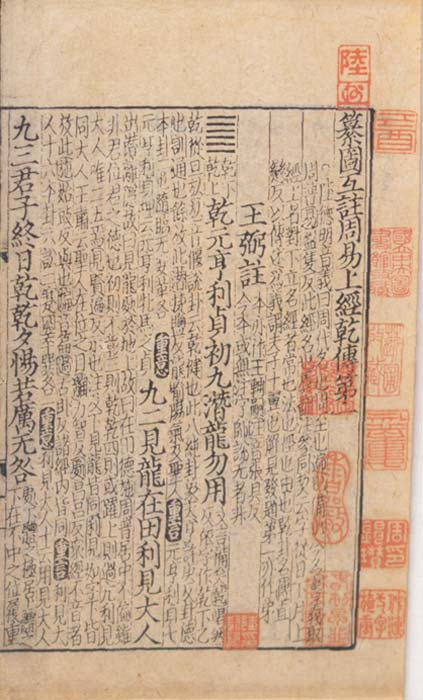 A page from a Song Dynasty printed in the I Ching. (ReijiYamashina / Public Domain)