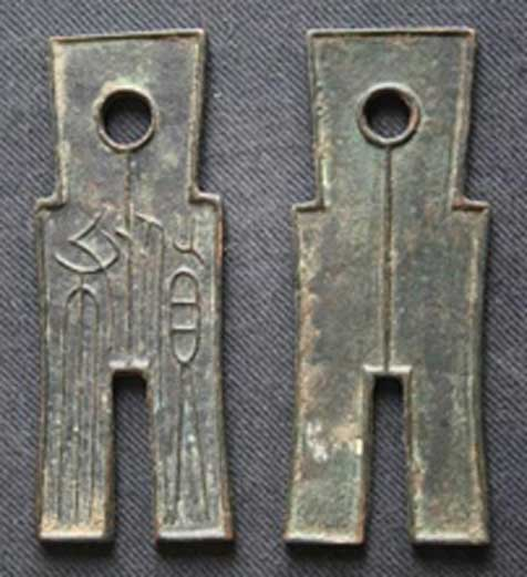 A spade-shaped bronze coin issued during Wang Mang's (r. 9–23 AD) reign (Prof. Gary Lee Todd/GFDL)