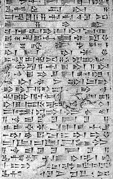 An Akkadian inscription.