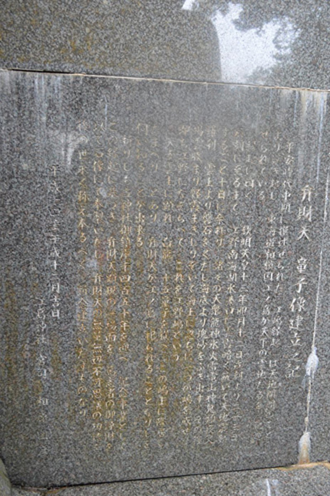 Benzaiten Stele (Enoshima Shrine) (CC BY-SA 3.0)