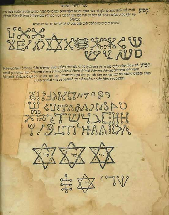 A page from the Book of Raziel.