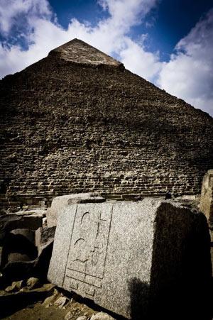 Ceprhern Pyramid
