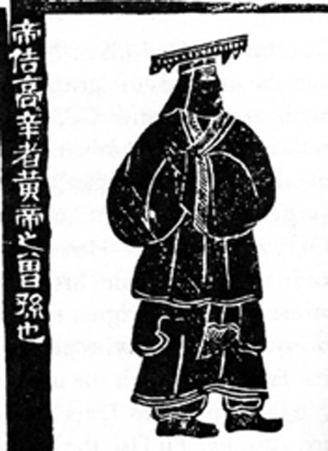 Emperor Ku, one of the mythical Five Sovereigns. The inscription reads: 'The God Ku, Gao Xin, was the great grandson of the Yellow Emperor'. (Guss / Public Domain)