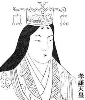Empress Koken / Shotoku, who had two different names for each of her reigning periods. (Public domain)