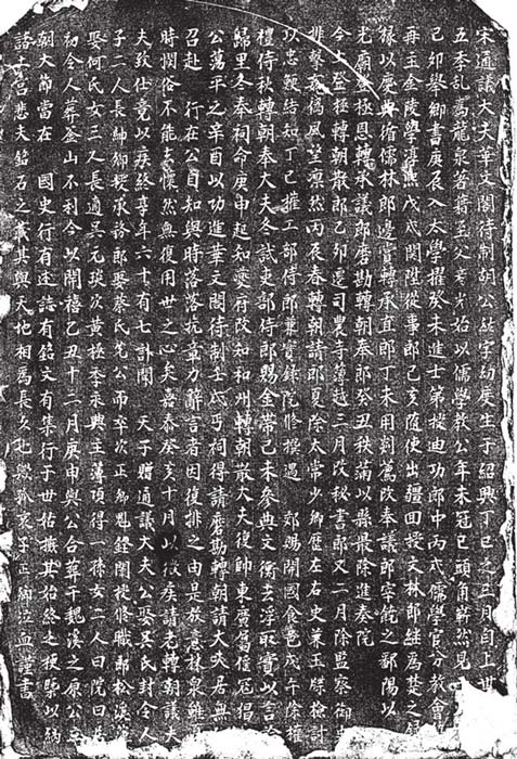 Inscription describing HU Hong's life was found in the tomb (Image: Courtesy Chinese Cultural Relics)