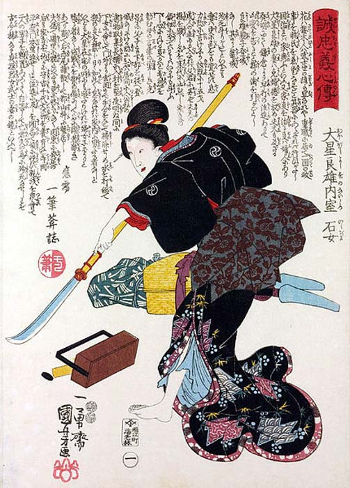 "Ishi-jo, wife of Oboshi Yoshio, one of the ""47 loyal ronin.""(CC BY SA 2.0) She was an Onna-bugeisha, a type of female warrior belonging to the Japanese nobility."