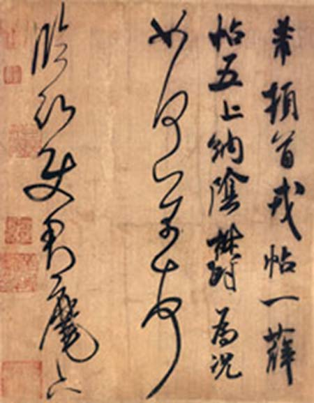 Mi Fu's Chinese calligraphy, Song Dynasty, Jiangsu province. (Public Domain)