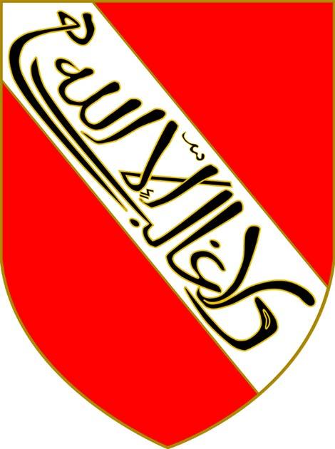 Nasrid Dynasty coat of arms. (SanchoPanzaXXI / CC BY-SA 4.0)