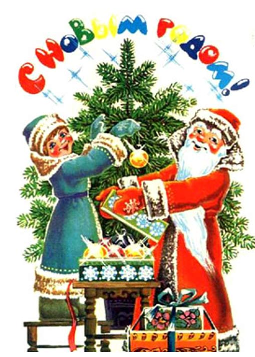 Postcard of Ded Moroz and Snegurochka decorating the New Year's Tree.