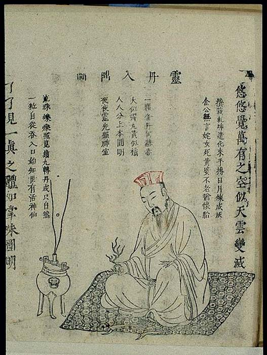 'Putting the miraculous elixir on the tripod' from Xingming guizhi (Pointers on Spiritual Nature and Bodily Life) by Yi Zhenren, a Daoist text on internal alchemy published in 1615 (3rd year of the Wanli reign period of Ming dynasty). (Wellcome Images/ CC BY 4.0 )