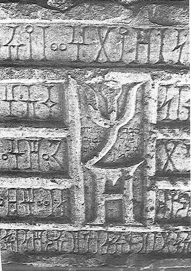 """Sabaean inscription with Hebrew writing: """"The writing of Judah, remembered for good, Amen."""" (Christian-Julien Robin, President of the Academy of Inscriptions and Belles-lettres (France). He has sent his written permission to Wikimedia Commons to publish the image on Wikipedia. / CC BY-SA 4.0)"""