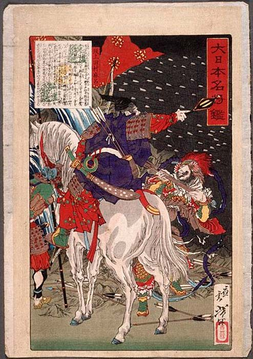 'Sakanoue Tamuramaro in Rain of Arrows.'