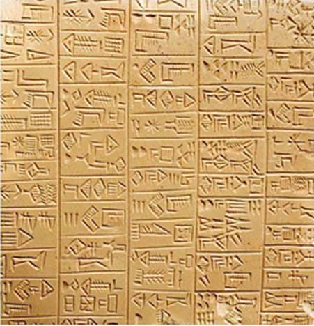 Sumerian inscription in monumental archaic style, c. 26th century BC