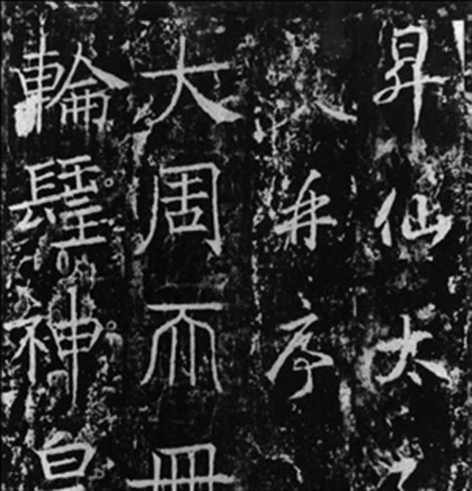 Text from Wu Zetian-era stele, under the cosmology of Wu Zetian's reign, her lover Zhang Changzong was a reincarnation of Ji Jin; the text of the stele uses modified Chinese characters that she promulgated. (Jnlin / Public Domain)