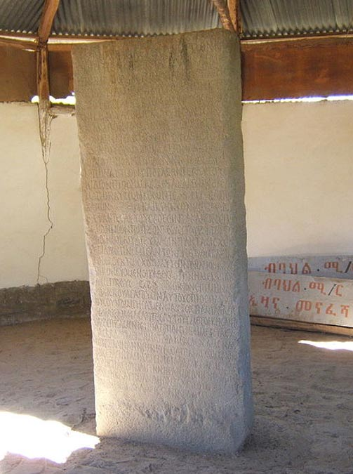 This stone describes Ezana's conversion to Christianity and his subjugation of various neighboring peoples.