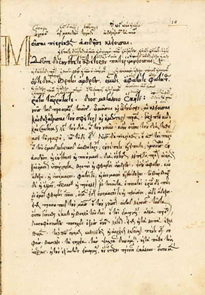 16th-century manuscript of Theogony.