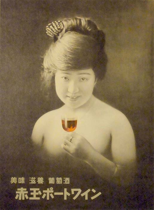 """By the 1920s, Japanese winemaking had made a comeback and was no longer connected with Christianity. Advertising poster of """"Akadama Port Wine"""" for Suntory Limited. (KATAOKA, Toshiro (1882 - 1945) of Suntory / Public domain)"""