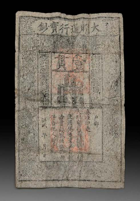 "The Ming Dynasty's ""Yi Guan"" banknote that was found inside the wooden Luohan sculpture."