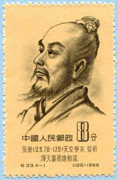 Zhang Heng (AD 78-139) was a Chinese astronomer, mathematician, inventor, geographer, cartographer, artist, poet, statesman, and literary scholar from Nanyang, Henan Province, China.