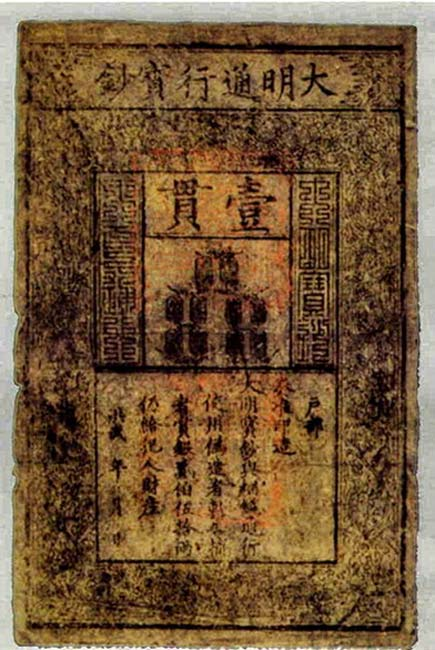 A Ming Dynasty banknote.