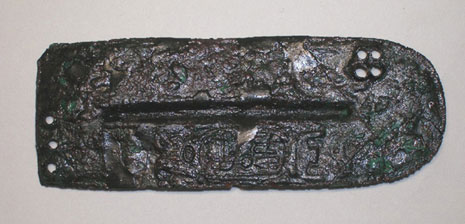 Bronze plate with the cartouche of Ramesses II