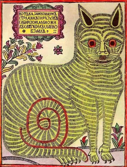 Eighteenth century folk art, Cat of Kazan