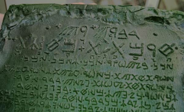 The Legendary Emerald Tablet