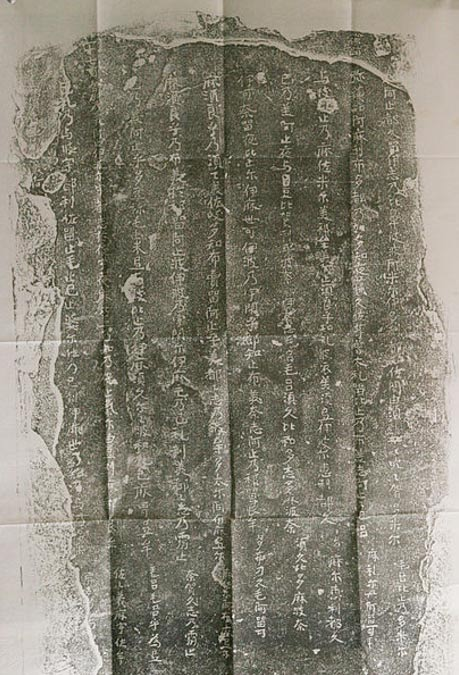Rubbing of engraved inscription on a rock stele with Buddha footprint poems. (8th Century) Yakushiji-temple, Nara, Japan.