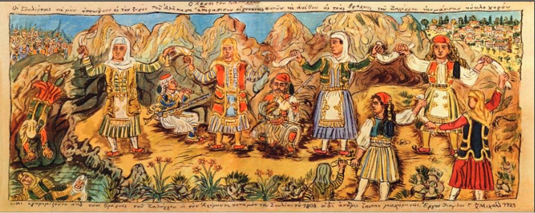 The Dance of Zalongo, Theophilos Hatzimichail