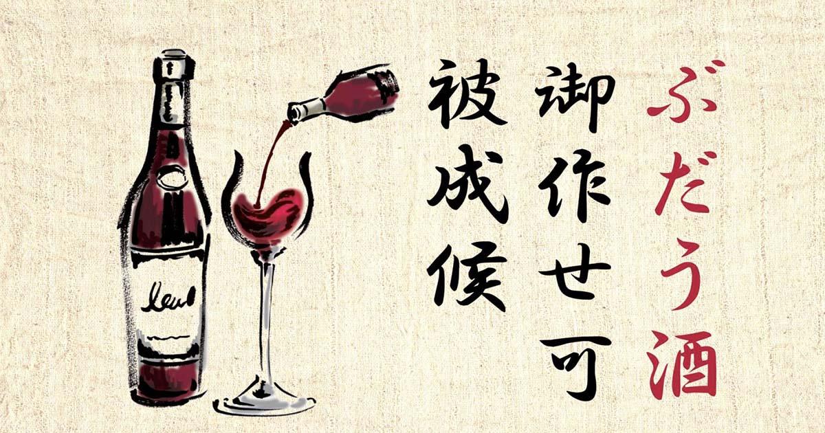 Christian Slave Masters Destroyed Winemaking In Japan