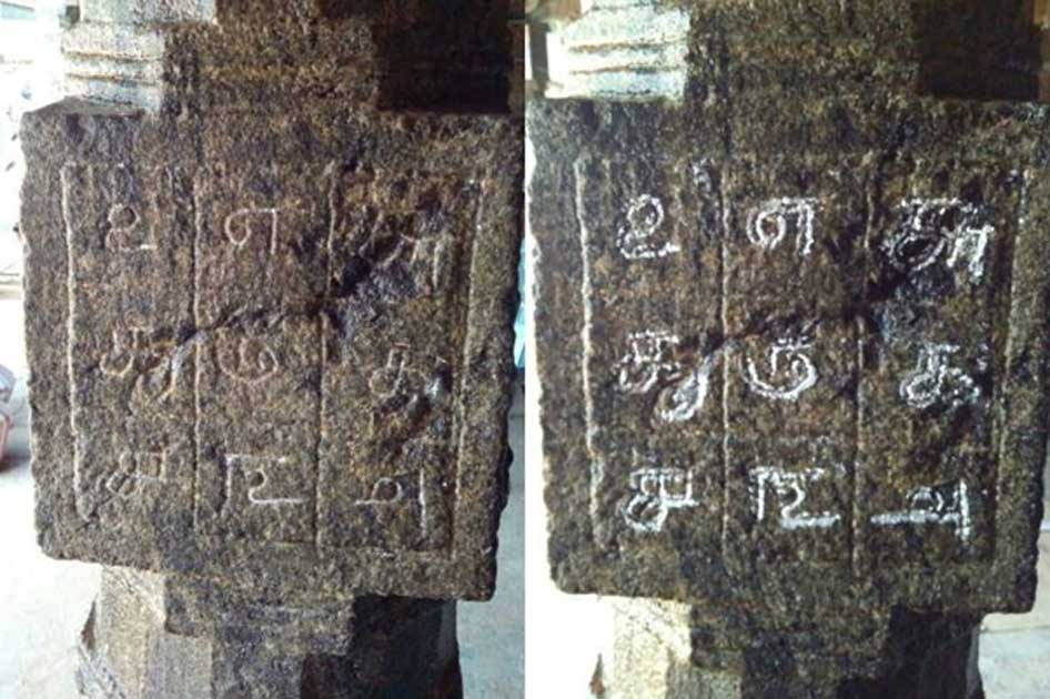 South Indian Sudoku: Archaeologists Find Magic Square Puzzle Inscribed on Temple Pillar