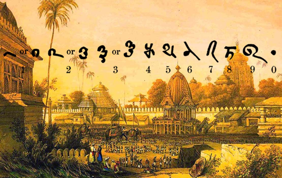 Ratha Yatra Festival in Puri, India on James Fergusson's painting (Public Domain) and the usual form of the numeral figures used in the Bakhshali manuscript.