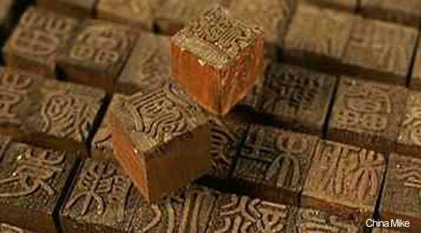 scientists turn to ancient chinese woodblocks to develop