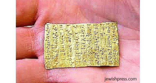 Asyrian Tablet