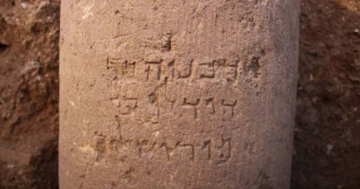 The inscription bearing the word 'Jerusalem', was found in the excavation near the Jerusalem International Convention Center.