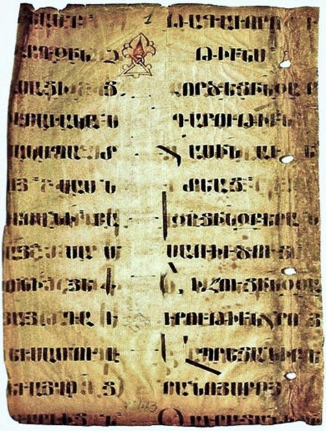 Armenian manuscript, 5th - 6th century. The Armenian alphabet was created to preserve the Armenian culture. (Bogomolov.PL / Public Domain)
