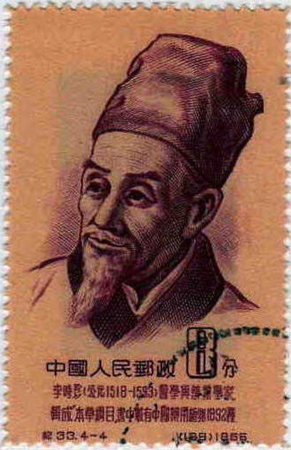 Stamp with the famous physician Li Shizhen on it. (China Post / Public domain)