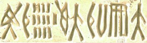 An example of the Indus script