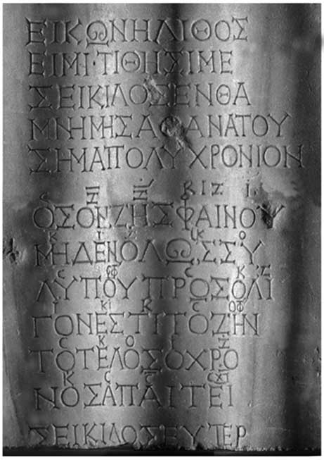 The inscription in detail
