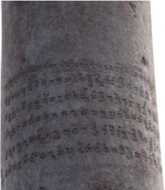 An inscription from about 400 A.D. by King Candragupta II on the Iron Pillar of Delhi.