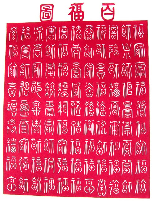A papercut showing the luck character Fú written in 100 different ways.