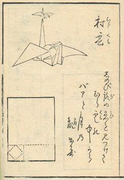 The folding of two origami cranes linked together from the first known book on origami Hiden senbazuru oritaka published in Japan in 1797.