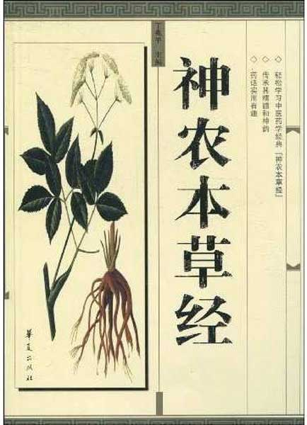 A picture from Shennong bencao jing (Shennong's Root and Herbal Classic).