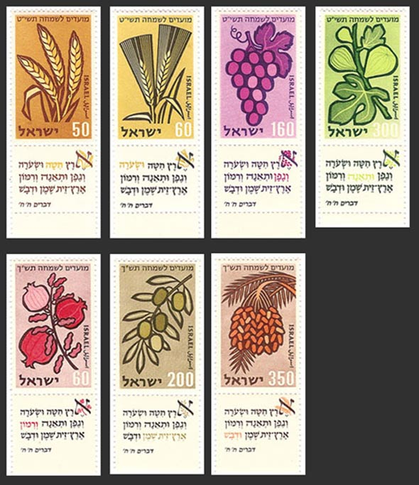 The seven species with Biblical verses associated with them depicted in an Israeli stamp series from 1958.