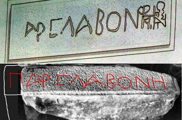 A ketch of the inscribed block presented by the Greek archaeologists (top) and Andrew Chugg's reconstruction from the 1970s photo shows how the Π of ΠΑΡΕΛΑΒΟΝ was cut off the block when it was shortened.