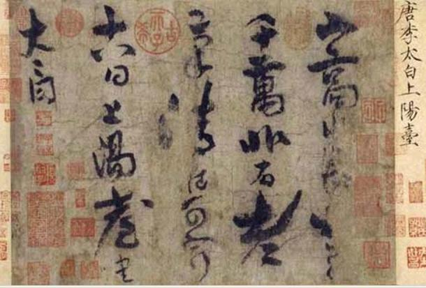 A poem by Li Bai (701–762 AD), the only surviving example of Li Bai's calligraphy, housed in the Palace Museum in Beijing. (Public Domain)