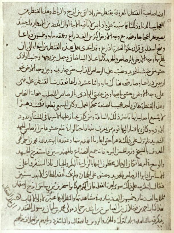 A page from Ahmad Ibn Fadlan's manuscript on his travels for the Abbasid caliph