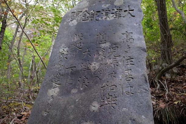 Aneyoshi tsunami stone.