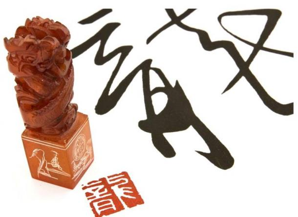 Chinese dragon - calligraphy sign and stamp